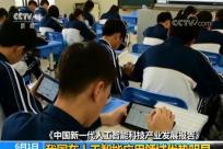 2019年中国人工智能企业总数排名世界第二