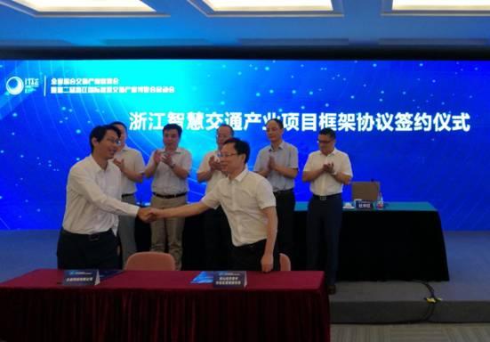 大唐网络5G智能网联长三角产业基地落地杭州,助