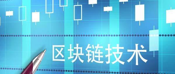 区块链技术在金融领域的应用与思考