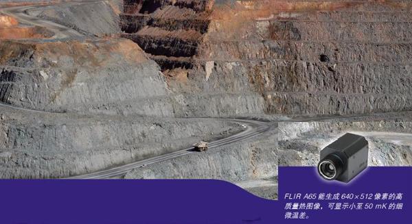 借助FLIR 红外热像仪在采矿工业中实现实时液体泄