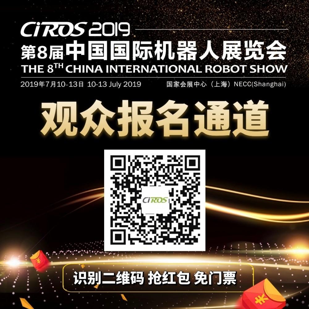 7月10日CIROS中国国际机器人展览会震撼开