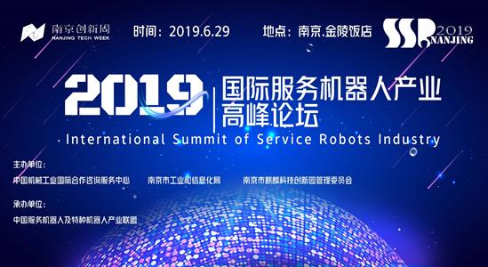 论坛日程|2019第五届国际服务机器人产业