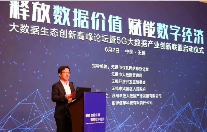 浪潮卓数成立5G大数据产业联盟 引领大数据生态