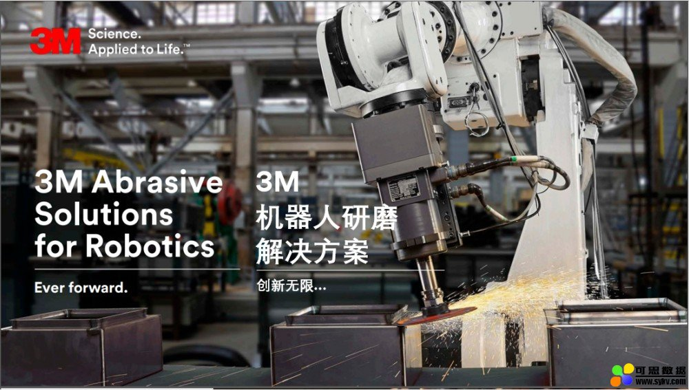 3M机器人磨法学院——不可错过的机器人研