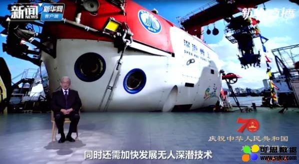 蛟龙号总设计师:中国正研制11000米载人、无人潜