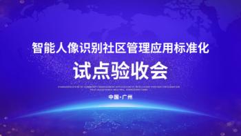 广东省首个人像识别服务业先进标准体系试点项