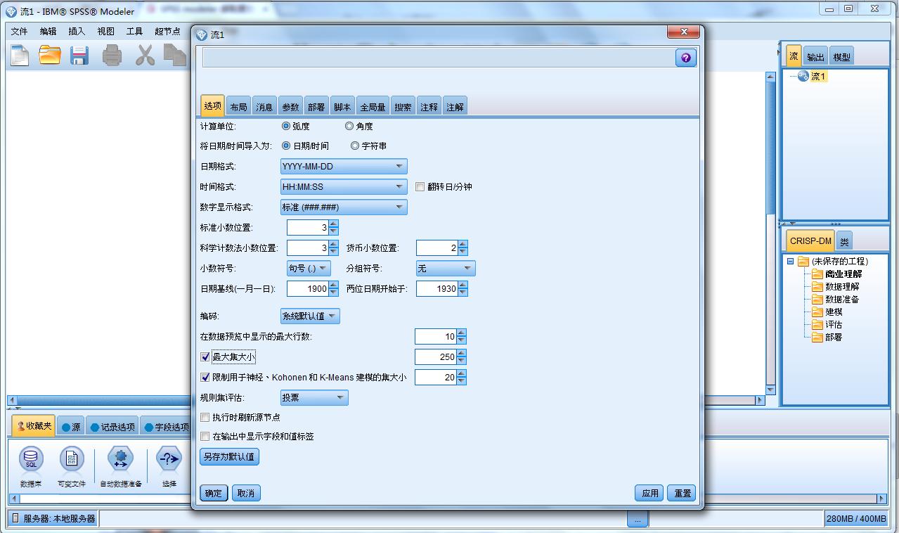 SPSS Modeler常用函数简介