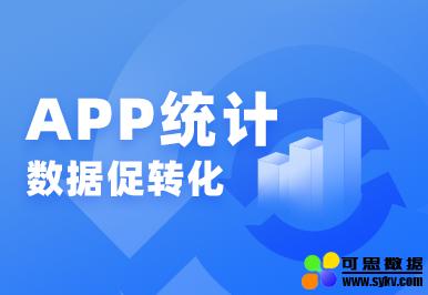 个推应用统计:App数据促转化
