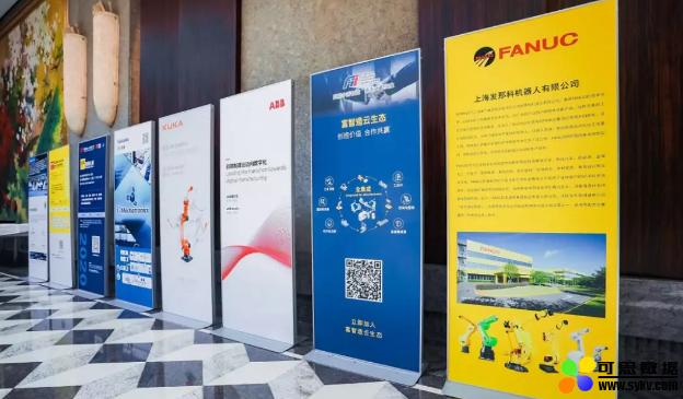 第八届中国机器人高峰论坛暨第五届CEO圆桌峰会