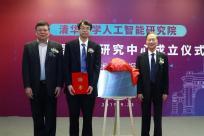 清华大学人工智能研究院成立大数据智能研究中
