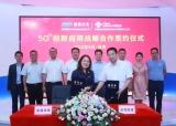 雷曼光电与中国联通深圳市分公司签订5G创新应用