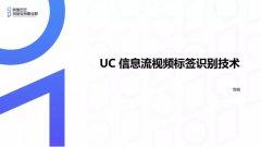 UC 信息流视频标签识别技术