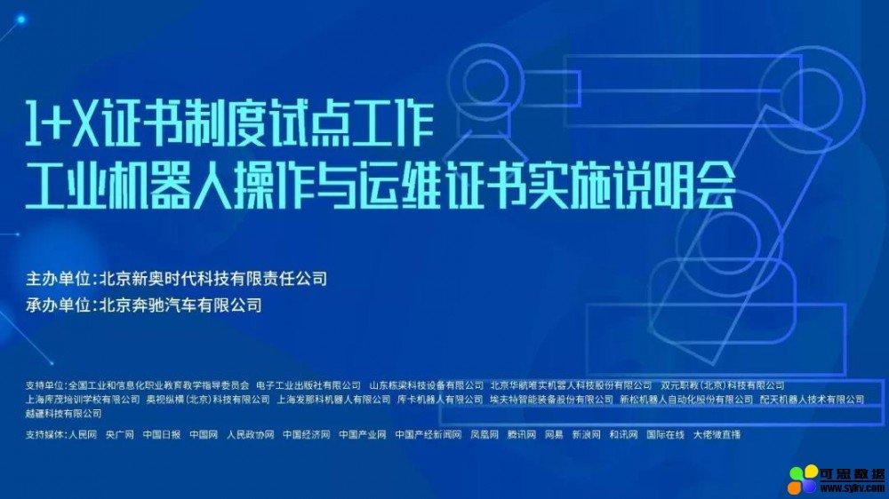 """""""1+X证书制度试点工作——工业机器人操作与运"""