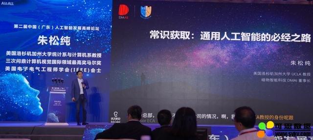 暗物智能亮相广东AI发展高峰论坛为AI+教育注入