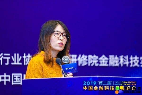 2019中国金融科技产业峰会丨信通院刘海燕:数据