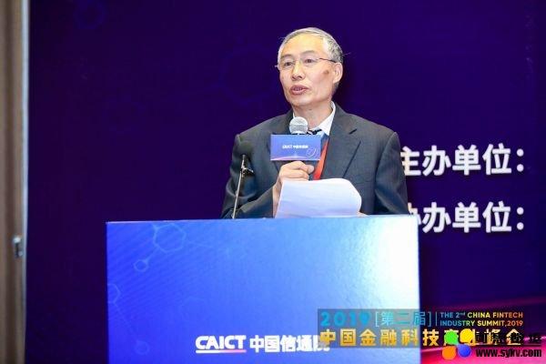 2019中国金融科技产业峰会丨中国大数据技术与应