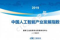 CiC工信安全:2019中国人工智能产业发展指数报告