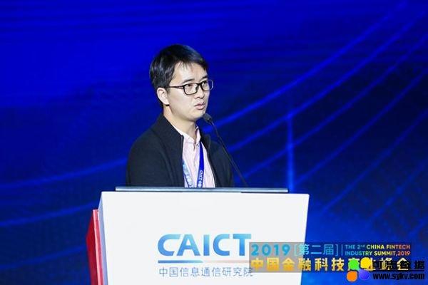 2019中国金融科技产业峰会丨蚂蚁金服人工智能部