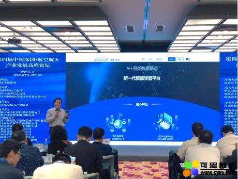 微众银行人工智能技术亮相高交会 展示全球首个