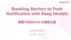 视频:美图个性化 push AI 探索之路