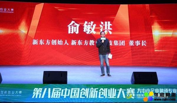 俞敏洪:区块链能记录学习过程,或将取代中国