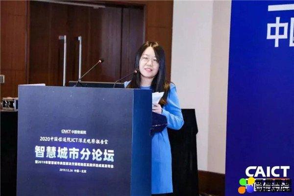 中国信通院发布2019智慧城市十大示范案例