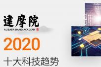 达摩院2020十大科技趋势