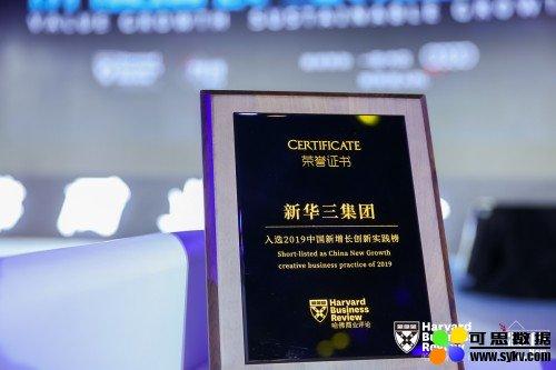 """新华三荣登""""2019年中国新增长创新实践""""榜单"""