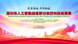 人工智能战疫研讨会暨 科技成果联展将在深圳举